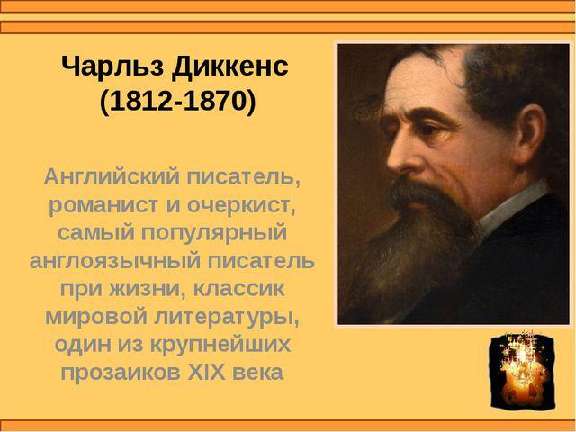 Чарльз Диккенс (1812-1870) Английский писатель, романист и очеркист, самый по...