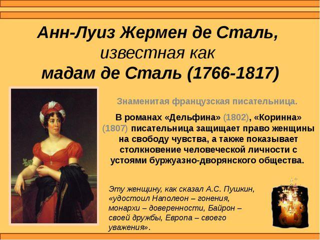 Анн-Луиз Жермен де Сталь, известная как мадам де Сталь (1766-1817) Знаменитая...