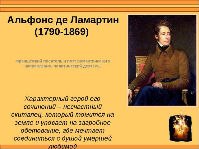 Альфонс де Ламартин (1790-1869) Французский писатель и поэт романтического на...