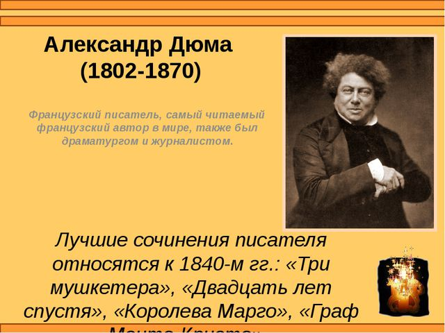 Александр Дюма (1802-1870) Французский писатель, самый читаемый французский а...
