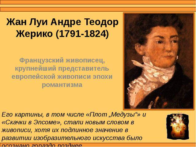 Жан Луи Андре Теодор Жерико (1791-1824) Французский живописец, крупнейший пре...