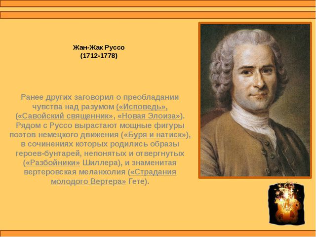 Жан-Жак Руссо (1712-1778) Ранее других заговорил о преобладании чувства над р...