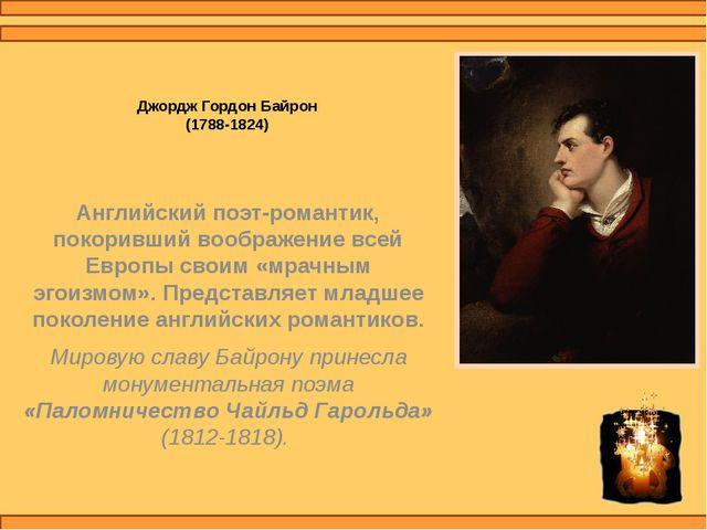 Джордж Гордон Байрон (1788-1824) Английский поэт-романтик, покоривший воображ...