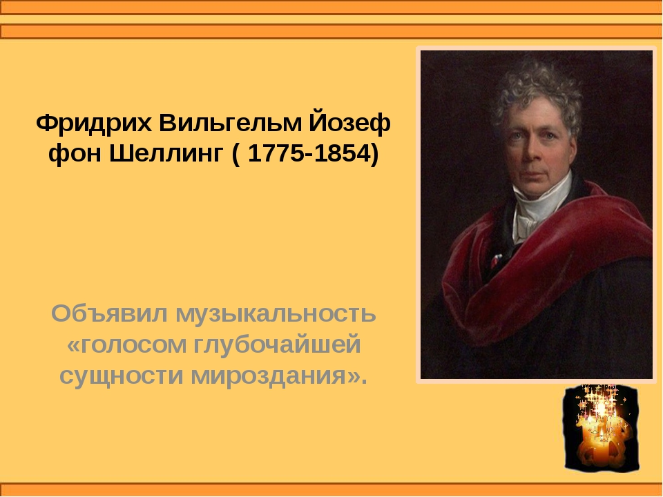 Фридрих Вильгельм Йозеф фон Шеллинг(1775-1854) Объявил музыкальность «голос...