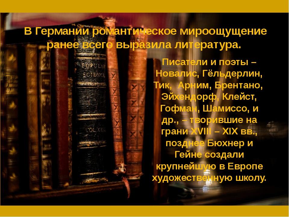 Писатели и поэты – Новалис, Гёльдерлин, Тик, Арним, Брентано, Эйхендорф, Клей...