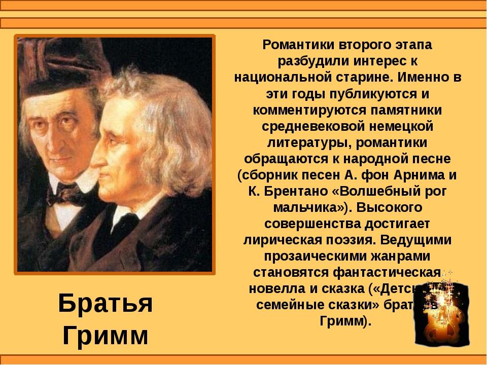 Романтики второго этапа разбудили интерес к национальной старине. Именно в эт...