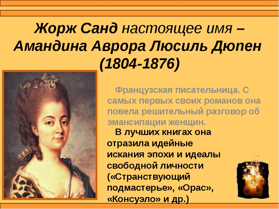 Жорж Санд настоящее имя – Амандина Аврора Люсиль Дюпен (1804-1876) Французска...