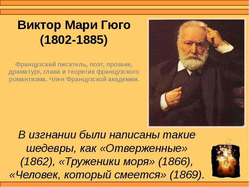 Виктор Мари Гюго (1802-1885) Французский писатель, поэт, прозаик, драматург,...