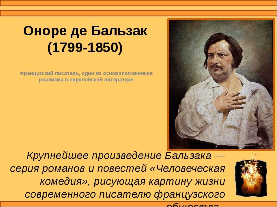 Оноре де Бальзак (1799-1850) Французский писатель, один из основоположников р...