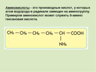 Аминокислоты - это производные кислот, у которых атом водорода в радикале зам