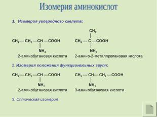 Изомерия углеродного скелета:  CH3   CH3  CH2 CH COOHCH3  C COOH  