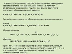 Аминокислоты проявляют свойства оснований за счет аминогруппы и свойства кис