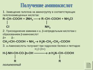 1. Замещение галогена на аминогруппу в соответствующих галогензамещенных кисл