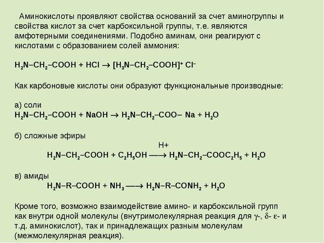 Аминокислоты проявляют свойства оснований за счет аминогруппы и свойства кис...
