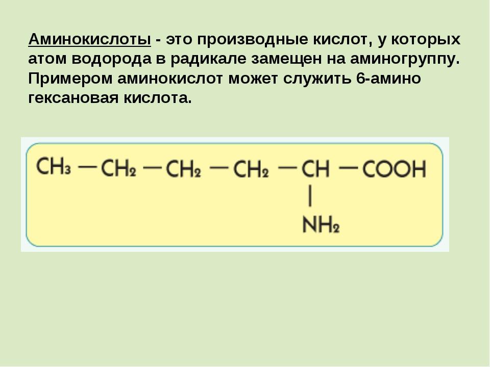 Аминокислоты - это производные кислот, у которых атом водорода в радикале зам...