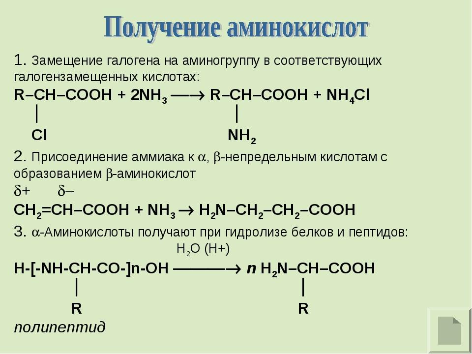1. Замещение галогена на аминогруппу в соответствующих галогензамещенных кисл...