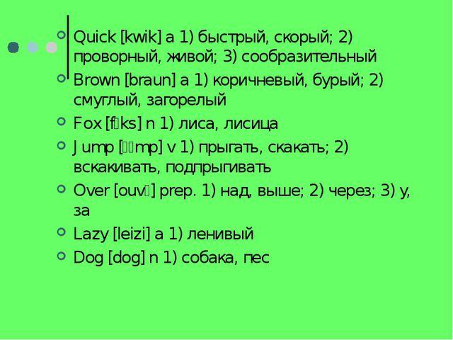 Quick [kwik] a 1) быстрый, скорый; 2) проворный, живой; 3) сообразительный Br...