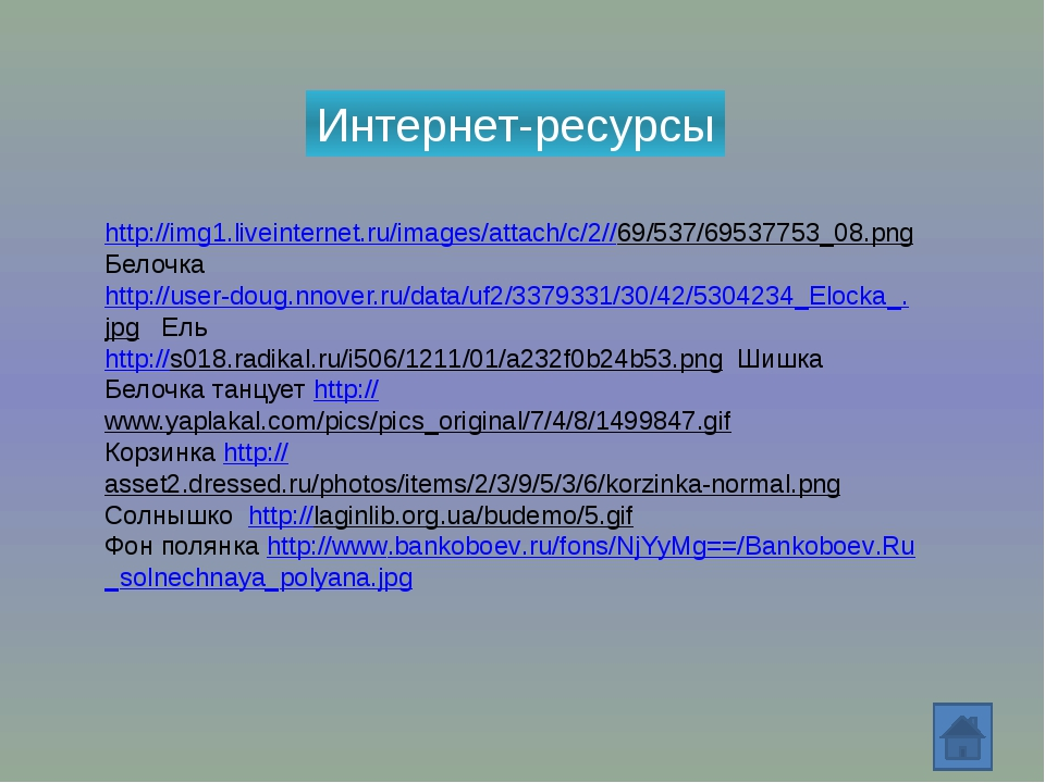 http://img1.liveinternet.ru/images/attach/c/2//69/537/69537753_08.png Белочка...