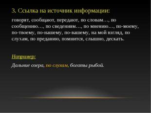 3. Ссылка на источник информации: говорят, сообщают, передают, по словам…, по