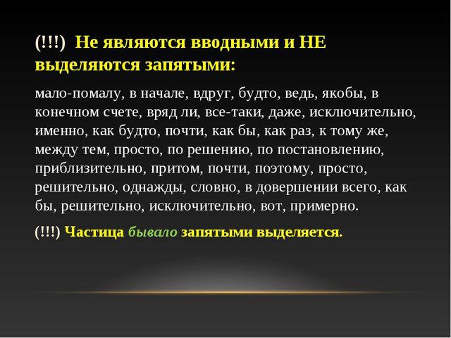 (!!!) Не являются вводными и НЕ выделяются запятыми: мало-помалу, в начале, в...