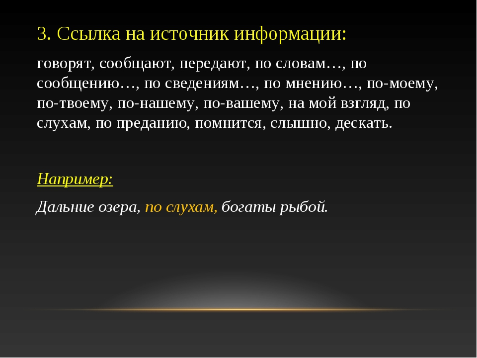3. Ссылка на источник информации: говорят, сообщают, передают, по словам…, по...