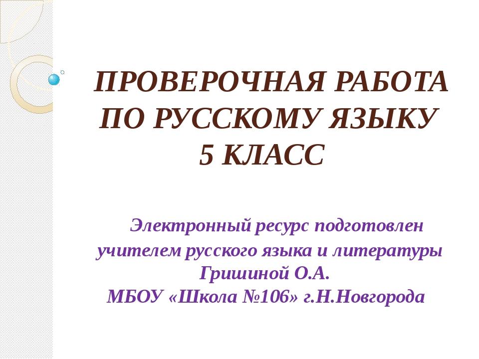 ПРОВЕРОЧНАЯ РАБОТА ПО РУССКОМУ ЯЗЫКУ 5 КЛАСС Электронный ресурс подготовлен...