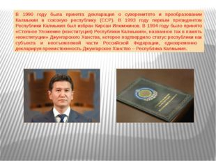 В 1990 году была принята декларация о суверенитете и преобразовании Калмыкии