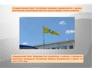 Государственный флаг Республики Калмыкия прикрепляется к древку, увенчанному