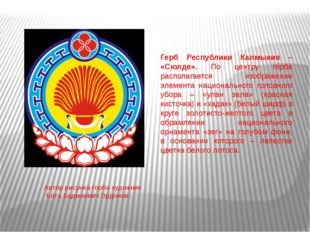 Герб Республики Калмыкия – «Сюлде». По центру герба располагается изображение