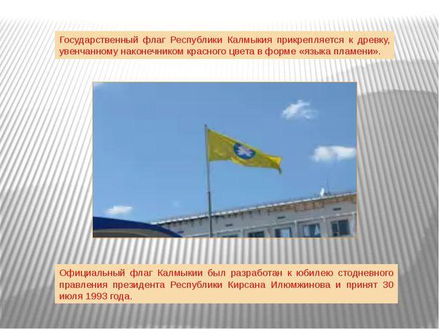 Государственный флаг Республики Калмыкия прикрепляется к древку, увенчанному...