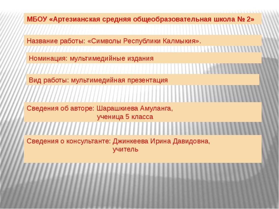 МБОУ «Артезианская средняя общеобразовательная школа № 2» Название работы: «С...