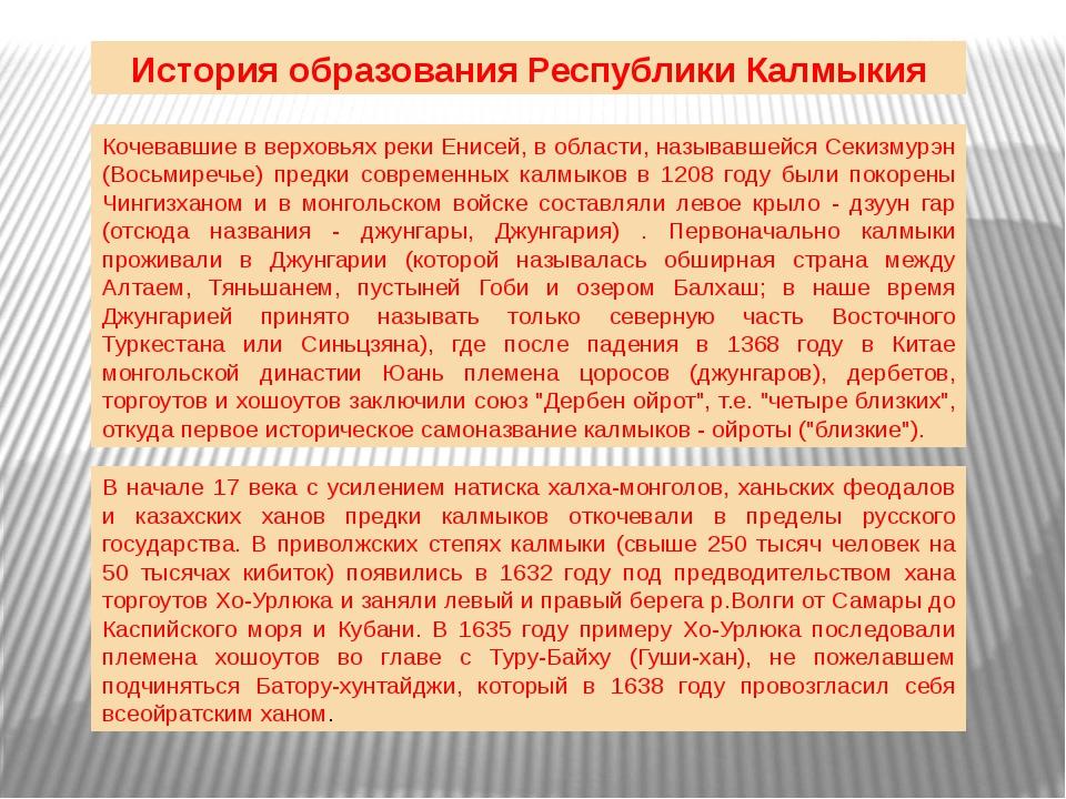 Кочевавшие в верховьях реки Енисей, в области, называвшейся Секизмурэн (Восьм...