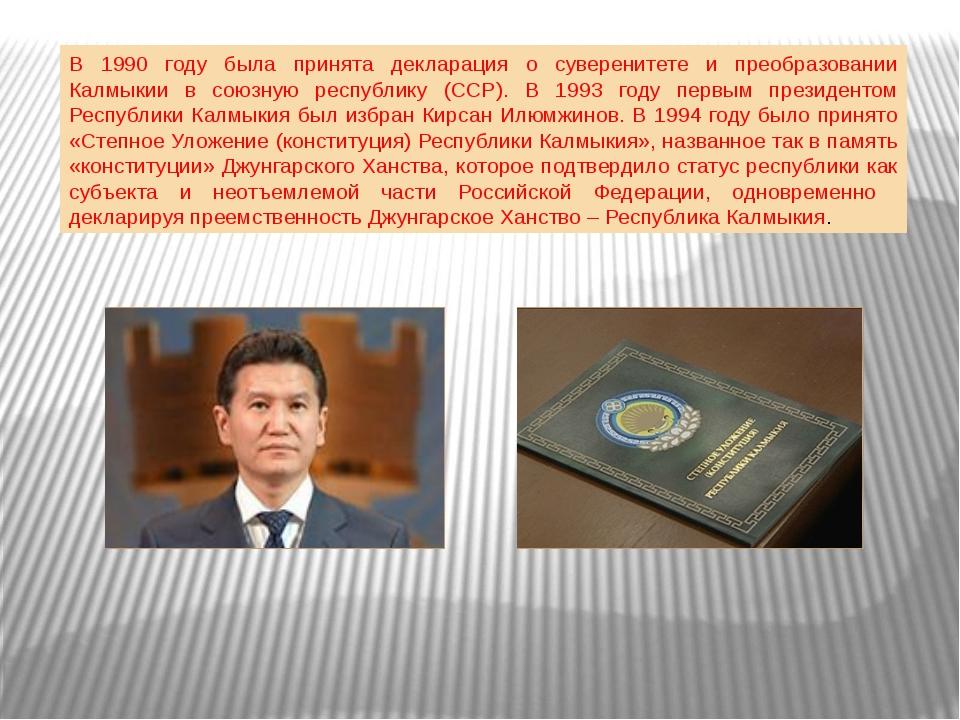 В 1990 году была принята декларация о суверенитете и преобразовании Калмыкии...