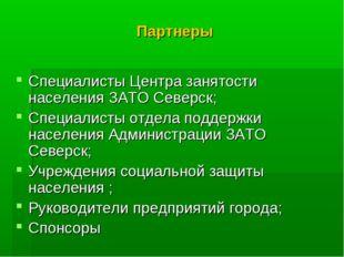 Партнеры Специалисты Центра занятости населения ЗАТО Северск; Специалисты отд