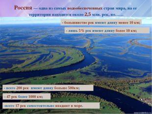 Россия — одна из самых водообеспеченных стран мира, на ее территории находит