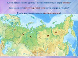 Какой вывод можно сделать , изучив физическую карту России? Как изменяется гу