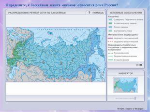 Определите, к бассейнам каких океанов относятся реки России?