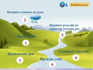 Влияние климата на реки 2 Влияние рельефа на характер течения рек 3 Части ре