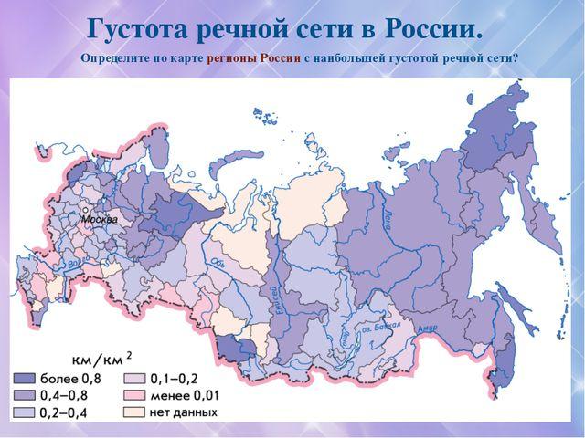 Густота речной сети в России. Определите по карте регионы России с наибольшей...