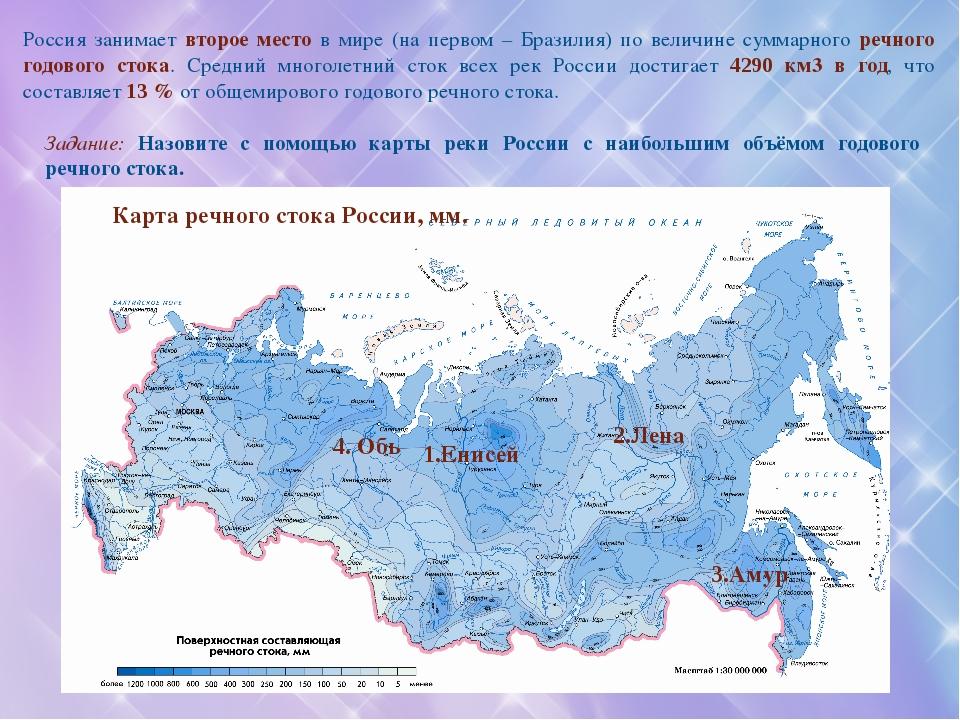 Анализ карты «Ледостав на реках России»