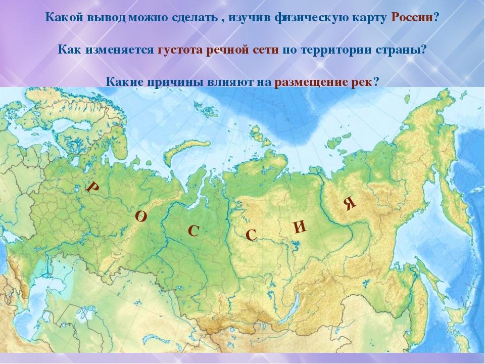 Какой вывод можно сделать , изучив физическую карту России? Как изменяется гу...