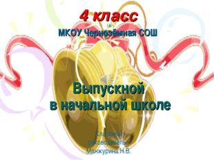 Классный руководитель: Манжурина Н.В. Выпускной в начальной школе 4 класс МКО