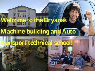 Welcome to the Bryansk Machine-building and Auto-transport technical school!