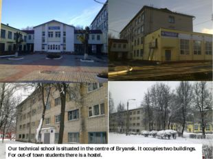 Our technical school is situated in the centre of Bryansk. It occupies two b