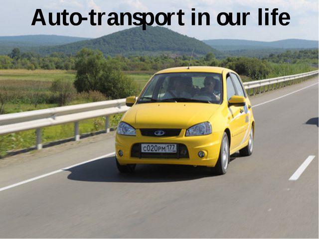 Auto-transport in our life