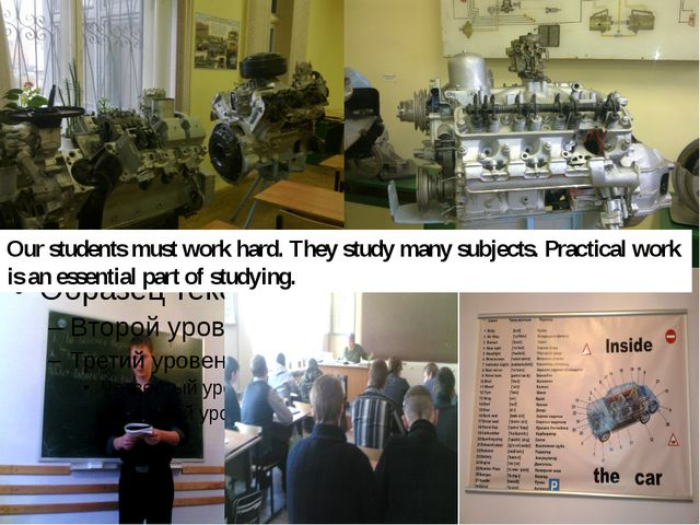 Our students must work hard. They study many subjects. Practical work is an e...