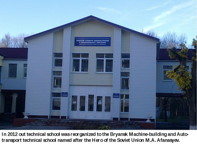 In 2012 out technical school was reorganized to the Bryansk Machine-building...