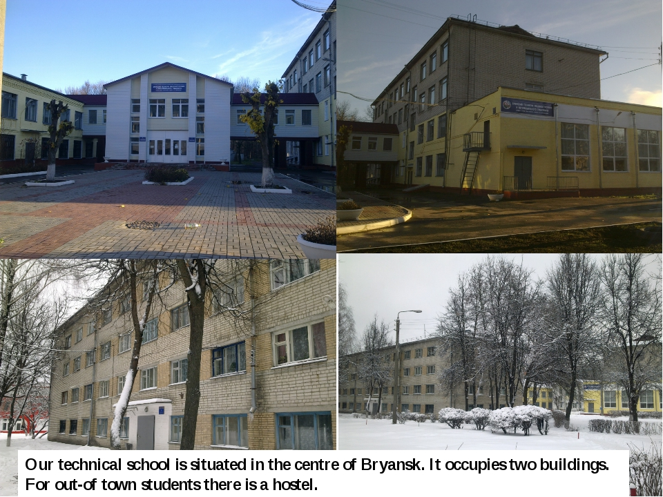 Our technical school is situated in the centre of Bryansk. It occupies two b...
