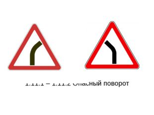 1.11.1 – 1.11.2 Опасный поворот