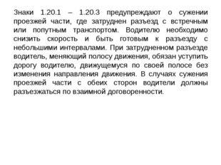 Знаки 1.20.1 – 1.20.3 предупреждают о сужении проезжей части, где затруднен р
